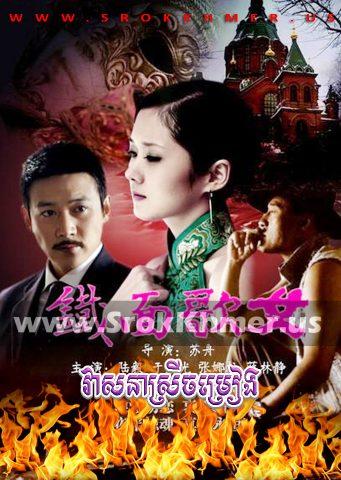 Veasna Srey Chamreang, Khmer Movie, khmer drama, video4khmer, movie-khmer, Kolabkhmer, Phumikhmer, KS Drama, khmercitylove, sweetdrama, HuniiTV, KHReplay, Best