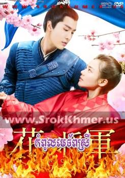 Kampoul Me Toab Srey ep 55 | Khmer Movie | khmer drama | video4khmer | movie-khmer | Kolabkhmer | Phumikhmer | KS Drama | khmercitylove | sweetdrama | HuniiTV | KHReplay Best