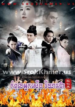 Kampoul Nak Seub Di Ren Jie   Khmer Movie   khmer drama   video4khmer   movie-khmer   Kolabkhmer   Phumikhmer   KS Drama   khmercitylove   sweetdrama   HuniiTV   KHReplay Best