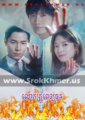 Lok Krou Pet John, Khmer Movie, khmer drama, video4khmer, movie-khmer, Kolabkhmer, Phumikhmer, KS Drama, phumikhmer1, khmercitylove, sweetdrama, khreplay, Best