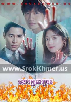 Lok Krou Pet John | Khmer Movie | khmer drama | video4khmer | movie-khmer | Kolabkhmer | Phumikhmer | KS Drama | phumikhmer1 | khmercitylove | sweetdrama | khreplay Best
