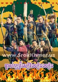 Mchas Ksattrey Xiao Yan Yan ep 04 | Khmer Movie | khmer drama | video4khmer | movie-khmer.com | Kolabkhmer | Phumikhmer | KS Drama | khmercitylove | sweetdrama | HuniiTV | KHReplay Best