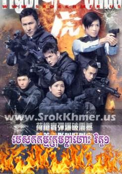 Pesakakam Krom Khla Hah | Khmer Movie | khmer drama | video4khmer | movie-khmer.com | Kolabkhmer | Phumikhmer | KS Drama | khmercitylove | sweetdrama | HuniiTV | KHReplay Best