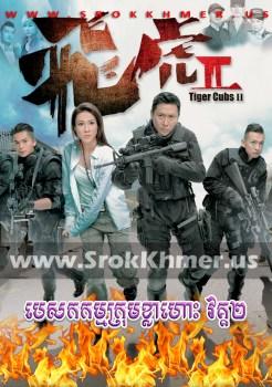 Pesakakam Krom Khla Hah II | Khmer Movie | khmer drama | video4khmer | movie-khmer.com | Kolabkhmer | Phumikhmer | KS Drama | khmercitylove | sweetdrama | HuniiTV | KHReplay Best