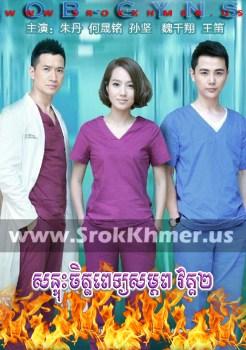 Santuh Chit Pet Samphop II | Khmer Movie | khmer drama | video4khmer | movie-khmer.com | Kolabkhmer | Phumikhmer | KS Drama | khmercitylove | sweetdrama | HuniiTV | KHReplay Best