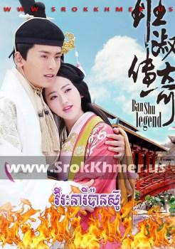 Virak Neary Ban Shu ep 35 | Khmer Movie | khmer drama | video4khmer | movie-khmer.com | Kolabkhmer | Phumikhmer | KS Drama | khmercitylove | sweetdrama | HuniiTV | KHReplay Best