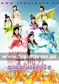 Yuthsil Tep Thida Tang 7 | Khmer Movie | khmer drama | video4khmer | movie-khmer | Kolabkhmer | Phumikhmer | KS Drama | khmercitylove | sweetdrama | HuniiTV | KHReplay Best