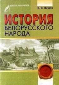 СРБИН ДР ВЛАДИМИР ПИЧЕТА - ОСНИВАЧ УНИВЕРЗИТЕТА У БЕЛОРУСИЈИ, У МИНСКУ 1921. 1