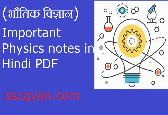 भौतिक विज्ञान**} Important Physics notes in