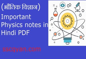 Important Physics notes in Hindi PDF