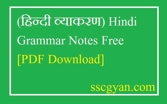 Hindi Grammar Notes Free PDF