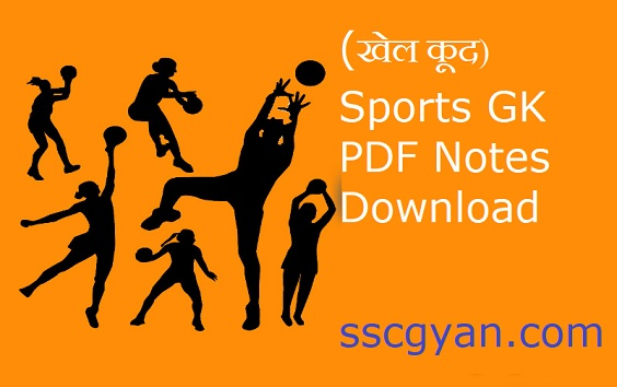 (खेल कूद) Sports GK PDF Notes Download