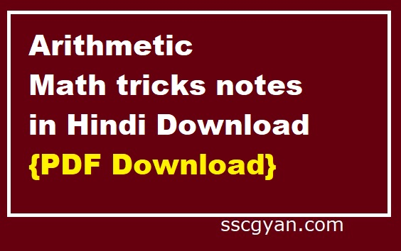 Maths Short Trick In Hindi Pdf