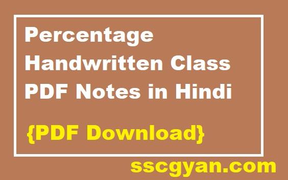 प्रतिशत) Percentage Handwritten Class PDF Notes in Hindi