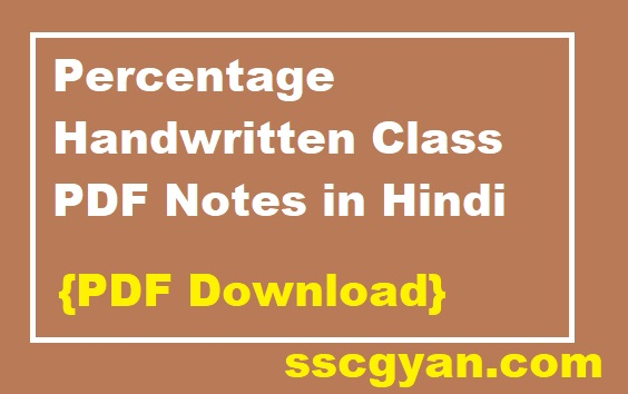 Percentage Handwritten Class PDF Notes in Hindi