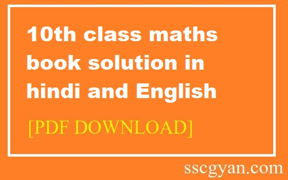 10th class maths book solution in hindi and English