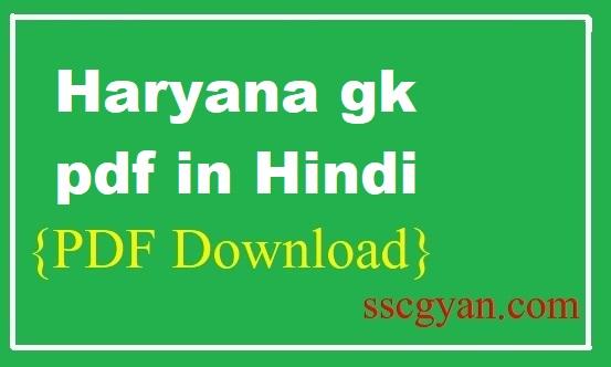 Haryana gk pdf in Hindi