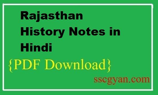Rajasthan History Notes in Hindi