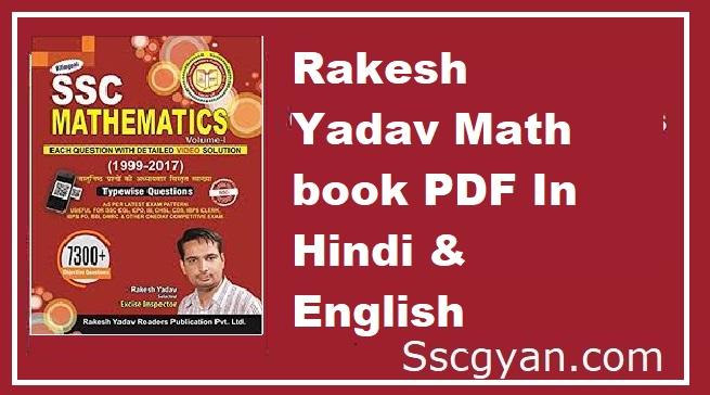 Rakesh Yadav Math book