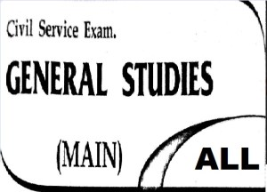 Arihant Ias Mains Solved Papers Pdf