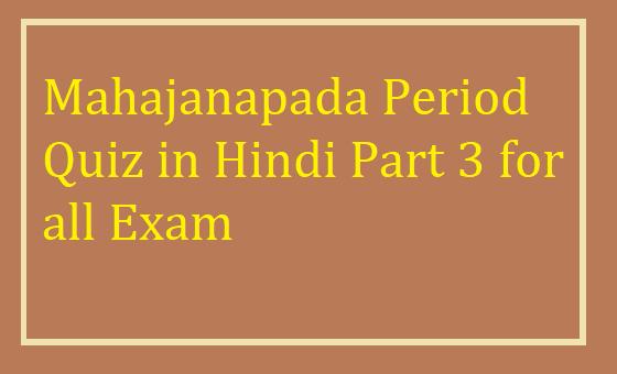 Mahajanapada Period Quiz in Hindi Part 3 for all Exam