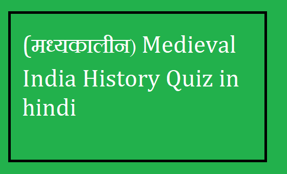 Modern India History Quiz in hindi
