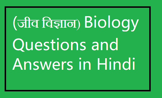 Biology Questions and Answers in Hindi