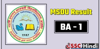 MDSU-BA-1-First-Part-Year-Result-2018