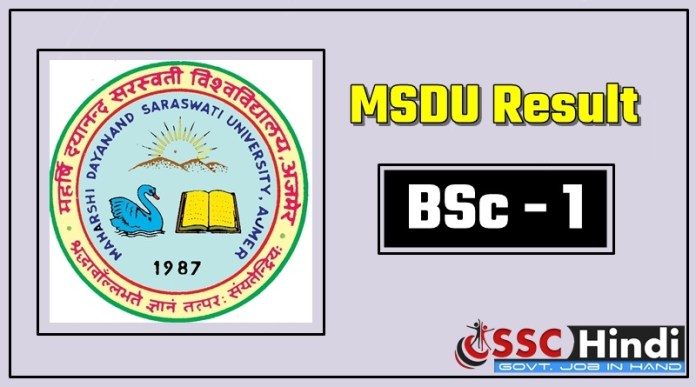 MDSU-BSc-1-First-Part-Year-Result-2018