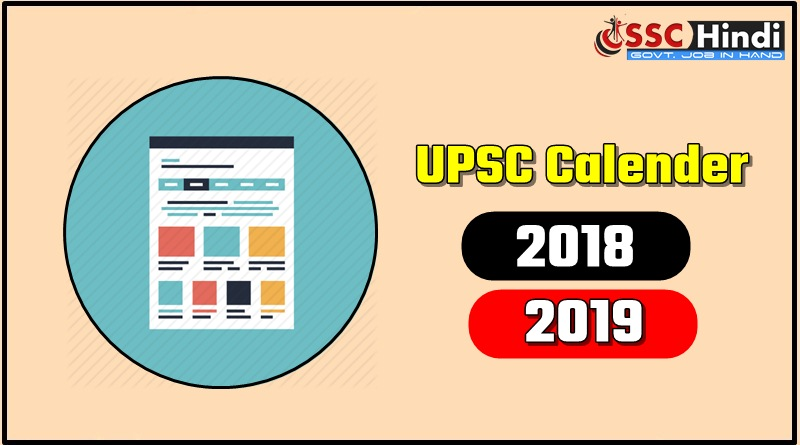 upsc exam calendar 2018 2019 pdf download