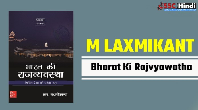Bharat Ki Rajvyawatha M Laxmikant in hindi Pdf