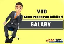 UP VDO Gram Panchayat Adhikari Salary In Hindi