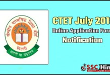 CTET July 2019 Exam Date, Notification, Elligibility Criteria Online Application Form