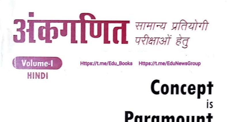 Maths PDF for SSC Study Books in Hindi and English