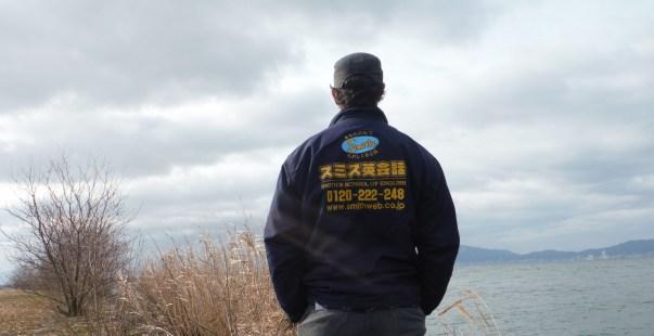 スミス英会話大津校 滋賀県の琵琶湖