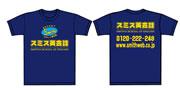 Dark Blue T-shirt