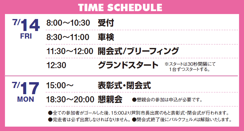 time schedule rally timing hokkaido4days 2017 デキルダケ日刊