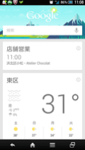 Google Nowの表示画面