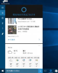 Cortanaのホームウィンドウ