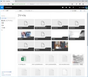 OneDriveのオンライン表示