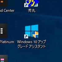 Windows 10 アップグレードアシスタントのアイコン