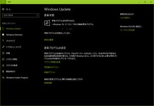 Windows 10、バージョン1709への機能更新プログラム