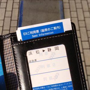 浜松~静岡・自由席