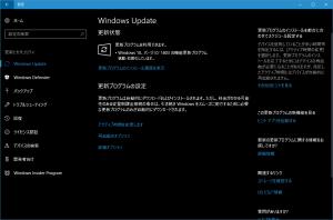 Windows 10、バージョン 1803の機能更新プログラム