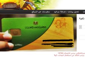 وزارة التموين تعلن عن تواريخ المواليد التي سيتم إضافتها على بطاقات التموين وطرق تسجيل البيانات والفئات المحذوفة