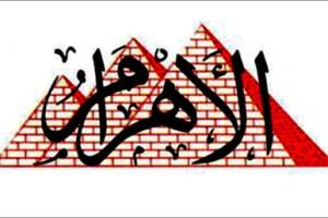 وظـائف الاهرام الجمعة 16-12-2016 كاملة