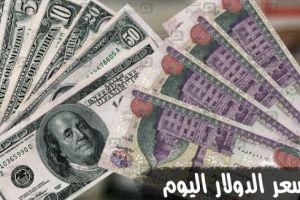 سعر الدولار اليوم الاثنين 5/12/2016 فى البنوك والسوق السوداء