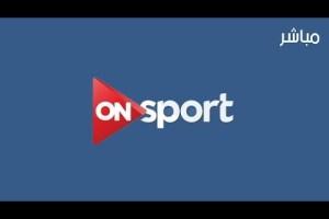 مشاهدة قناة اون سبورت ON SPORT بث مباشر على النت والتردد الخاص بها