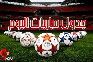 جدول المباريات ومواعيد المباريات والقنوات الناقلة اليوم الأحد 22-1-2017