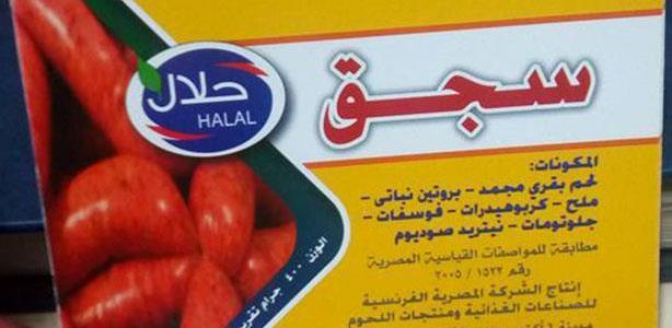 مصنع في أوسيم يبيع لحوم حمير فاسدة للمواطنين